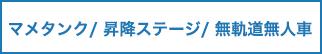 マメタンク/昇降ステージ/無軌道無人車