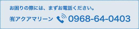 お困りの際には、まずお電話ください。 0968-64-0403