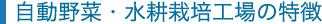 tech_jidouyasai